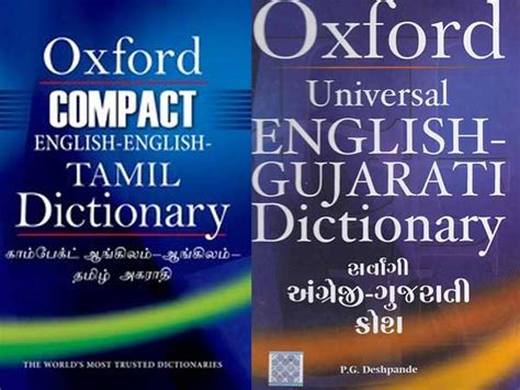 Oxford launches Tamil, Gujarati online dictionaries